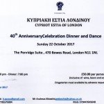 40th Anniversary Celebration Dinner and Dance Sunday 22 October 2017